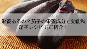 茄子の栄養成分と効能