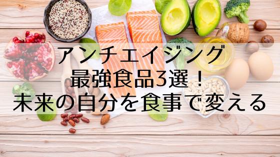 アンチエイジング最強食品3選