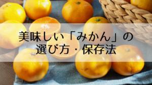美味しいみかんの選び方・保存法
