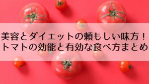 美容とダイエットの頼もしい味方! トマトの効能と有効な食べ方まとめ