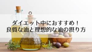 ダイエット中におすすめ! 良質な油と理想的な油の摂り方