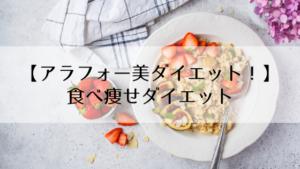 【アラフォー美ダイエット!】食べ痩せダイエット