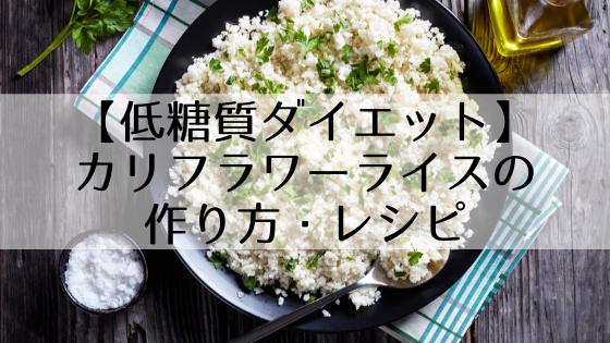 【低糖質ダイエット】カリフラワーライスの作り方・レシピ