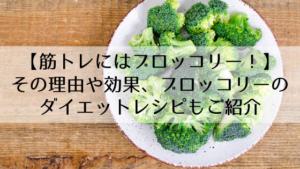 筋トレダイエットにブロッコリーはマスト!その理由や効果、ブロッコリーのダイエットレシピもご紹介