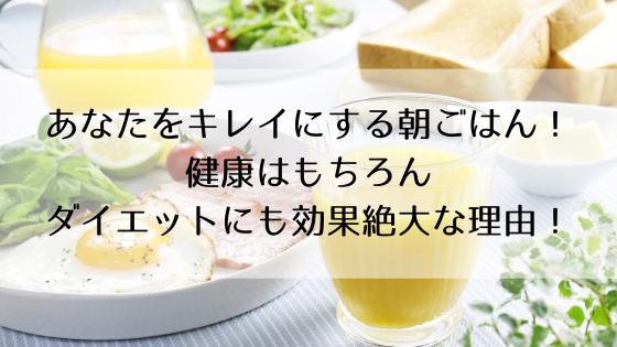あなたをキレイにする朝ごはん! 健康はもちろん ダイエットにも効果絶大な理由!