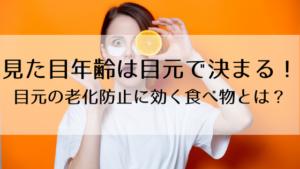 目元の老化防止に効果的な食べ物