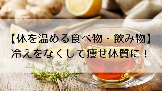 体を温める食べ物・飲み物