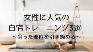 女性に人気の自宅トレーニング